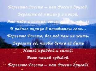 Берегите Россию – нет России другой. Берегите её тишину и покой, Это небо и