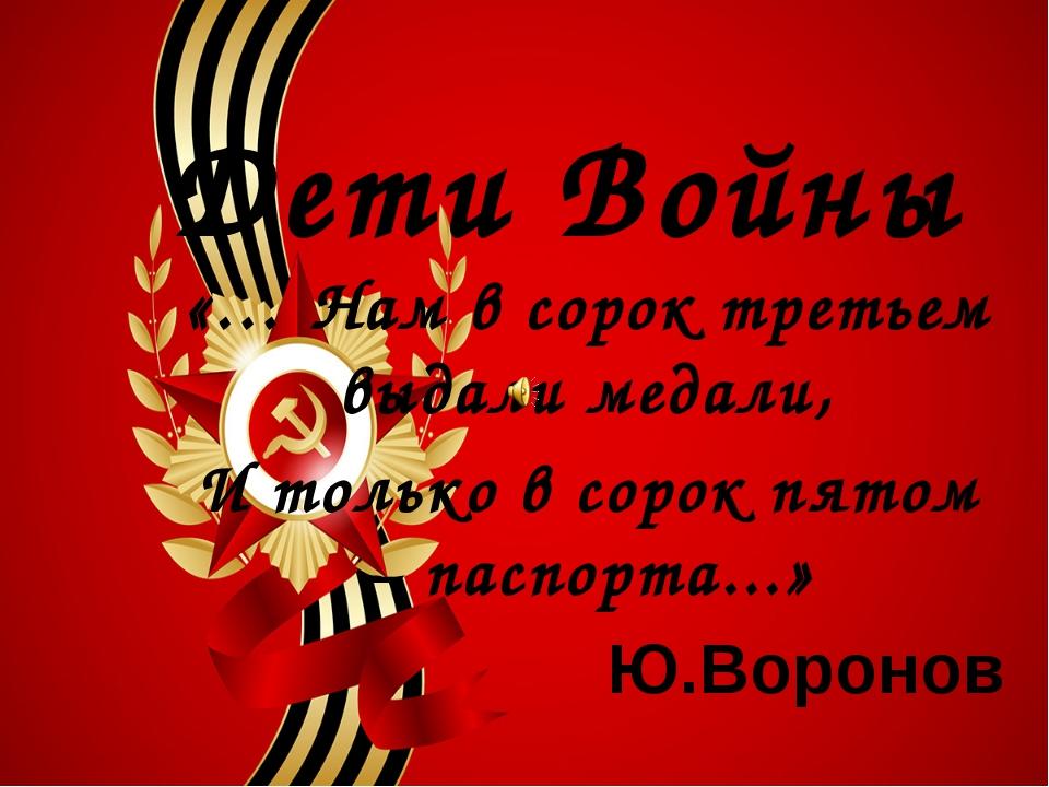 Дети Войны «… Нам в сорок третьем выдали медали, И только в сорок пятом – пас...