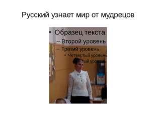 Русский узнает мир от мудрецов
