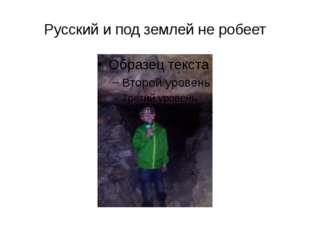 Русский и под землей не робеет
