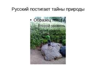 Русский постигает тайны природы