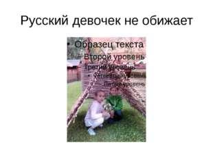 Русский девочек не обижает