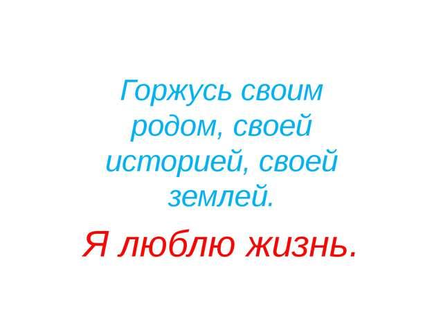 Я РУССКИЙ Горжусь своим родом, своей историей, своей землей. Я люблю жизнь. Я...