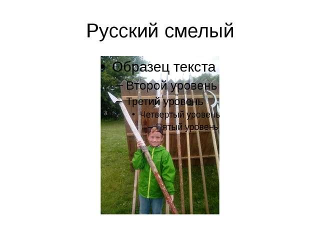 Русский смелый