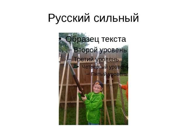 Русский сильный