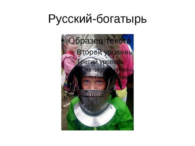 Русский-богатырь