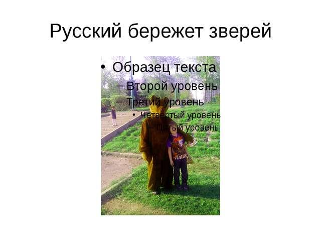 Русский бережет зверей