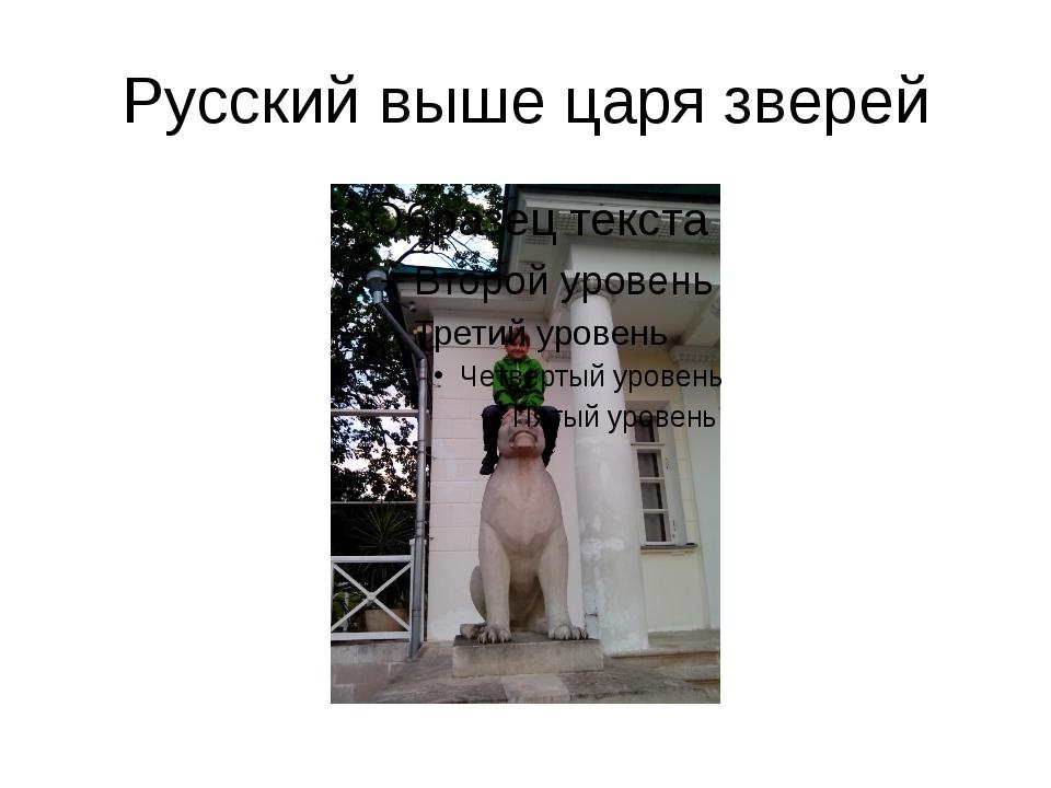 Русский выше царя зверей