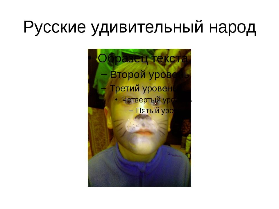 Русские удивительный народ