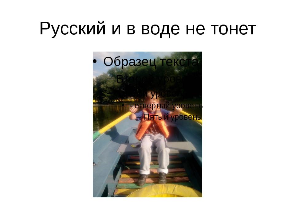 Русский и в воде не тонет