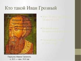 Кто такой Иван Грозный Жил 25 августа 1530 по 18 марта 1584 Великий князь Мос