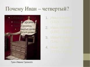 Почему Иван – четвертый? Иван Калита (1328 – 1340) Иван Иванович (1353 – 1359