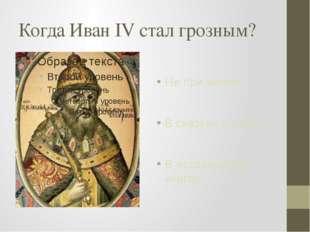 Когда Иван IV стал грозным? Не при жизни В сказках и песнях В исторических кн