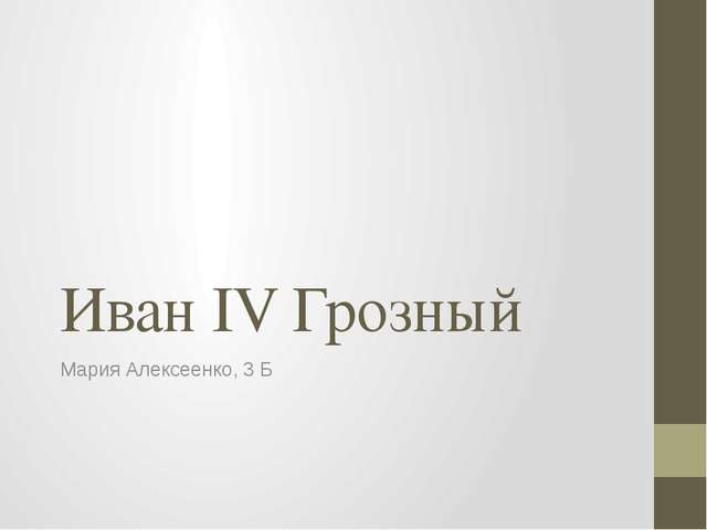 Иван IV Грозный Мария Алексеенко, 3 Б