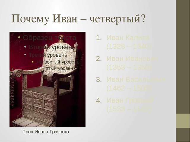Почему Иван – четвертый? Иван Калита (1328 – 1340) Иван Иванович (1353 – 1359...