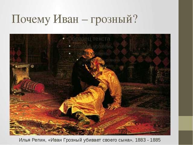 Почему Иван – грозный? Илья Репин, «Иван Грозный убивает своего сына», 1883 -...