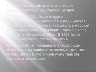 В 1700 г. Москве была открыта школа математических и навигационных наук. С 17
