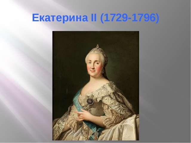 Екатерина II (1729-1796)