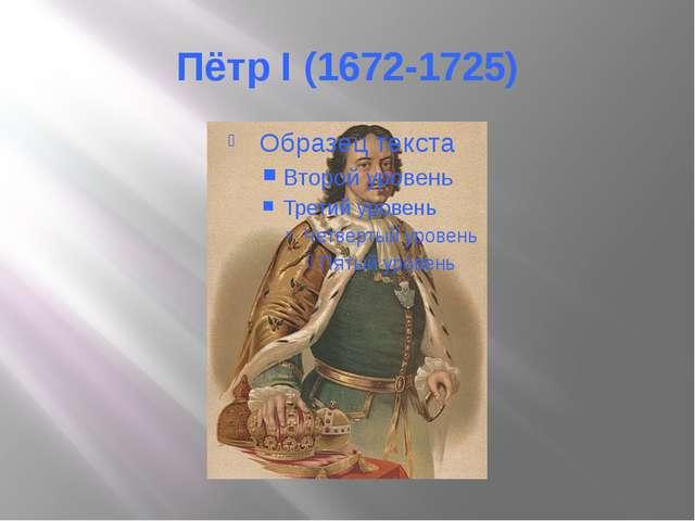 Пётр I (1672-1725)