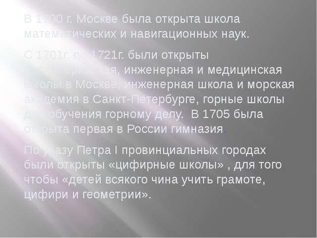 В 1700 г. Москве была открыта школа математических и навигационных наук. С 17...