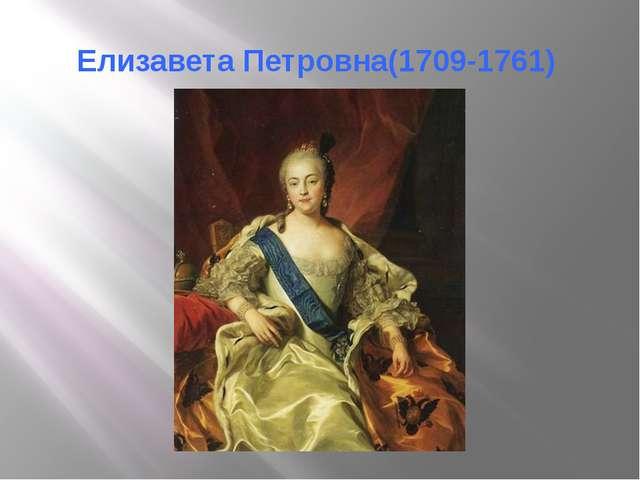 Елизавета Петровна(1709-1761)