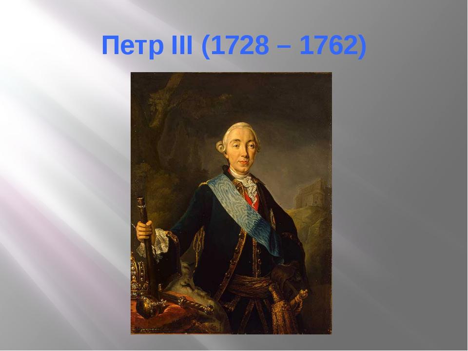 Петр III (1728 – 1762)