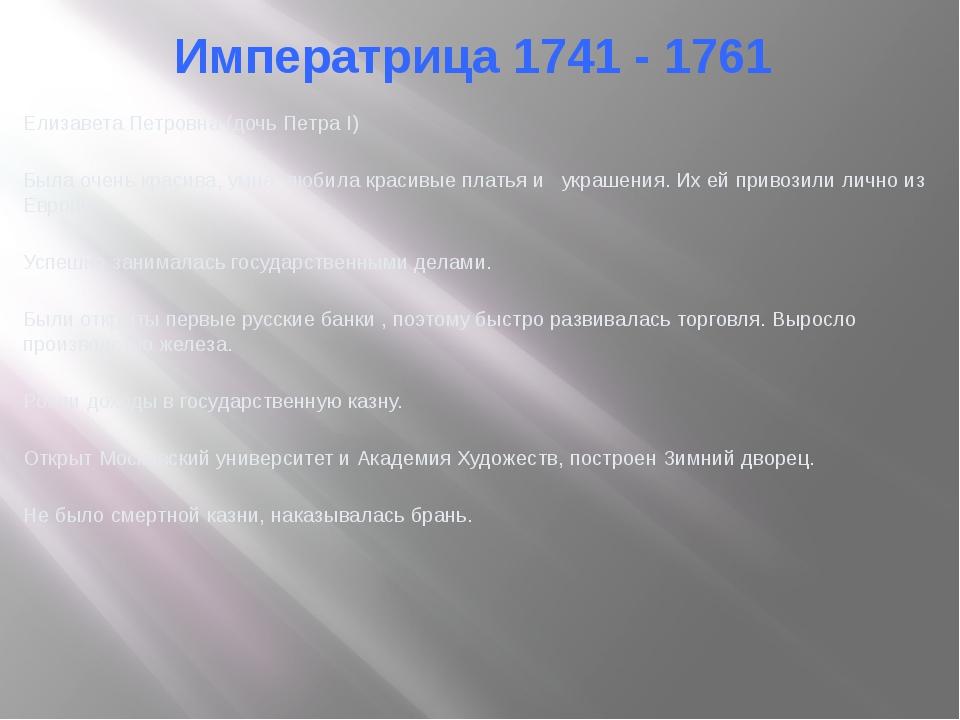Императрица 1741 - 1761 Елизавета Петровна (дочь Петра I) Была очень красива,...