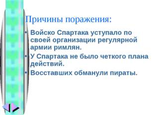 Причины поражения: Войско Спартака уступало по своей организации регулярной а