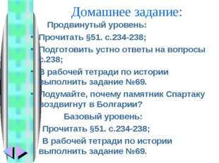 Домашнее задание: Продвинутый уровень: Прочитать §51. с.234-238; Подготовить