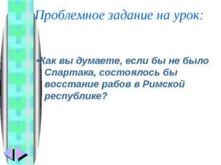Проблемное задание на урок: •Как вы думаете, если бы не было Спартака, состо