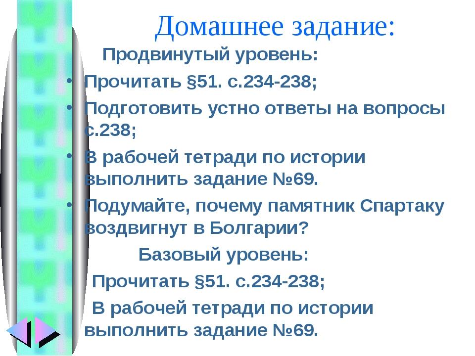 Домашнее задание: Продвинутый уровень: Прочитать §51. с.234-238; Подготовить...