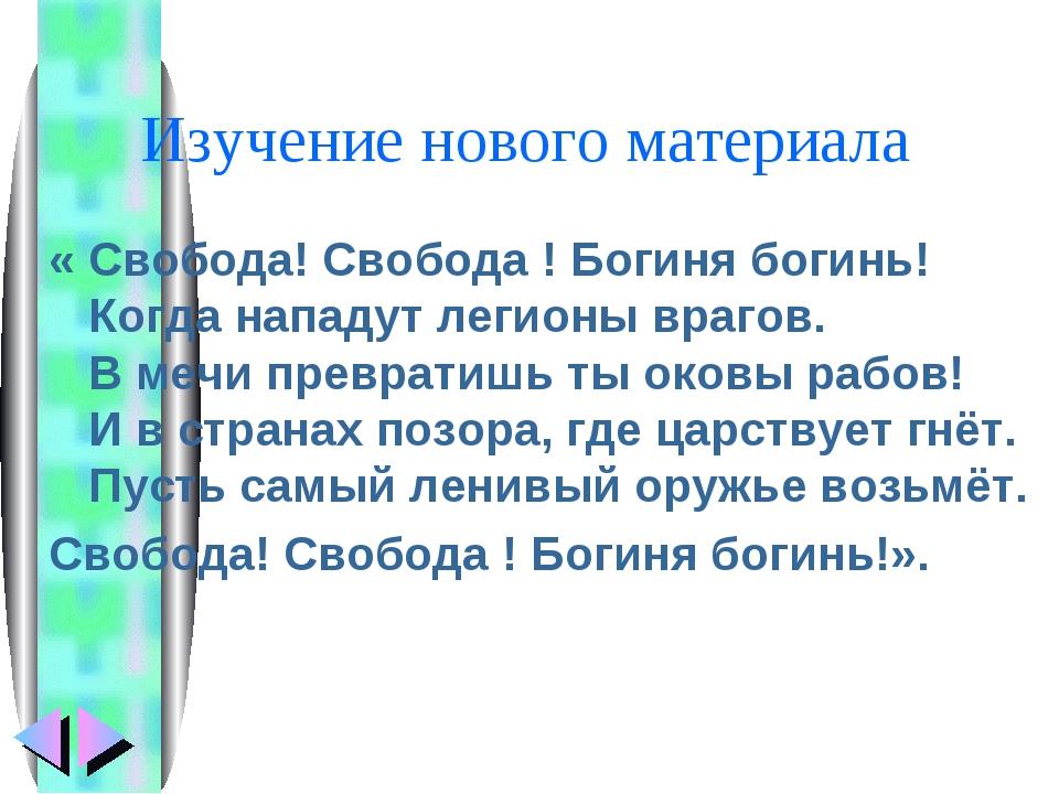 Изучение нового материала « Свобода! Свобода ! Богиня богинь! Когда нападут л...