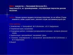 Цели: знакомство с биографией Шолохова М.А., Закруткина В.А., их произведения