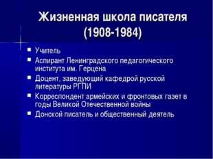 Жизненная школа писателя (1908-1984) Учитель Аспирант Ленинградского педагоги