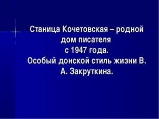 Станица Кочетовская – родной дом писателя с 1947 года. Особый донской стиль ж