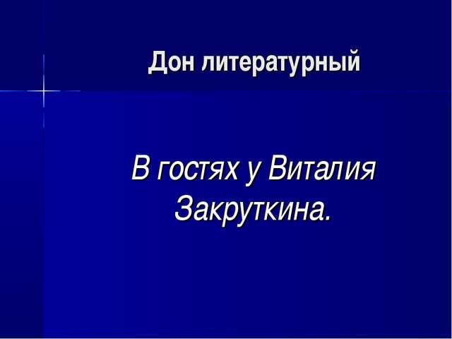 Дон литературный В гостях у Виталия Закруткина.