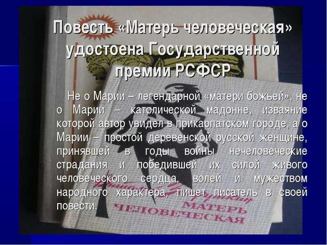 Повесть «Матерь человеческая» удостоена Государственной премии РСФСР Не о Ма...