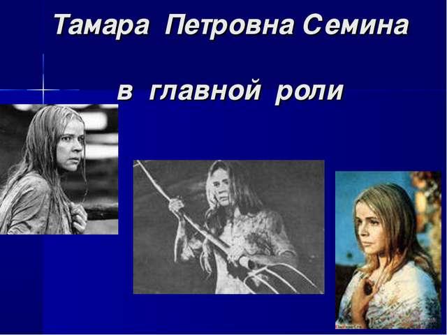 Тамара Петровна Семина в главной роли
