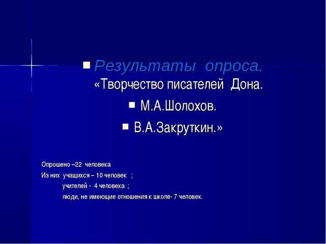 Результаты опроса. «Творчество писателей Дона. М.А.Шолохов. В.А.Закруткин.»...