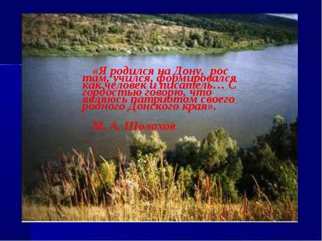 «Я родился на Дону, рос там, учился, формировался как человек и писатель… С...
