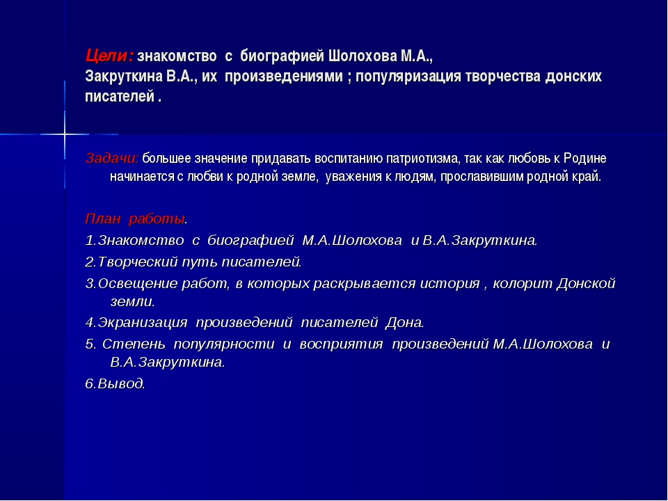 Цели: знакомство с биографией Шолохова М.А., Закруткина В.А., их произведения...