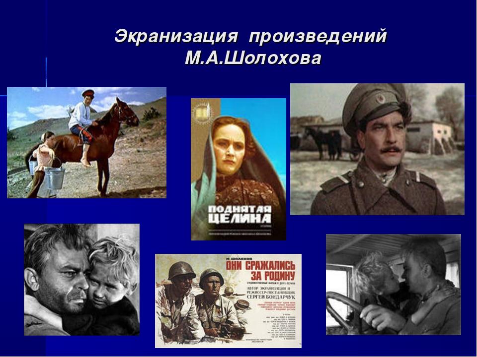 Экранизация произведений М.А.Шолохова