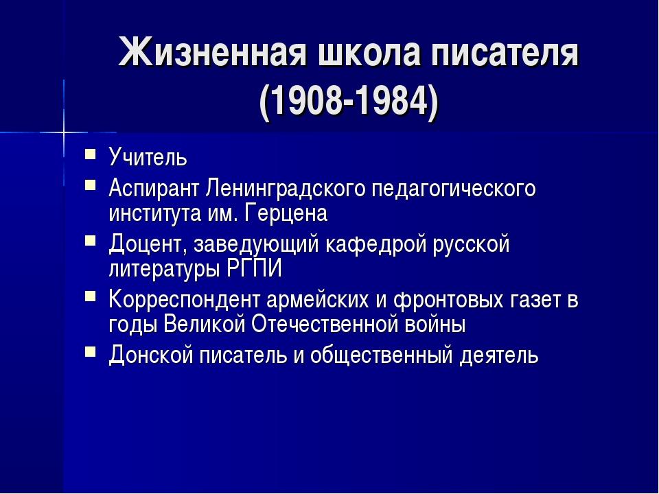 Жизненная школа писателя (1908-1984) Учитель Аспирант Ленинградского педагоги...