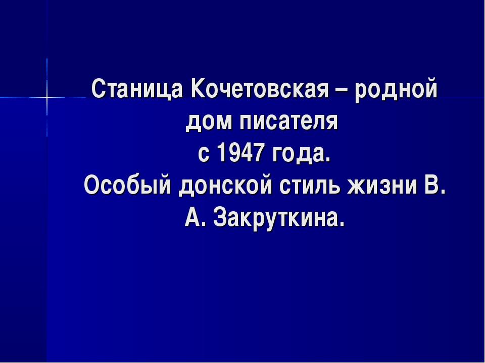 Станица Кочетовская – родной дом писателя с 1947 года. Особый донской стиль ж...
