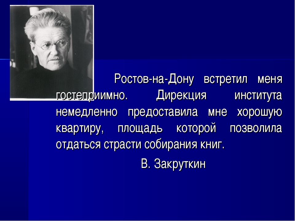 Ростов-на-Дону встретил меня гостеприимно. Дирекция института немедленно пре...