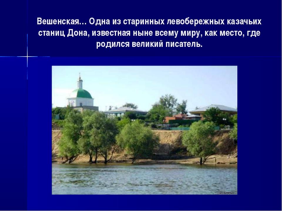 Вешенская… Одна из старинных левобережных казачьих станиц Дона, известная нын...