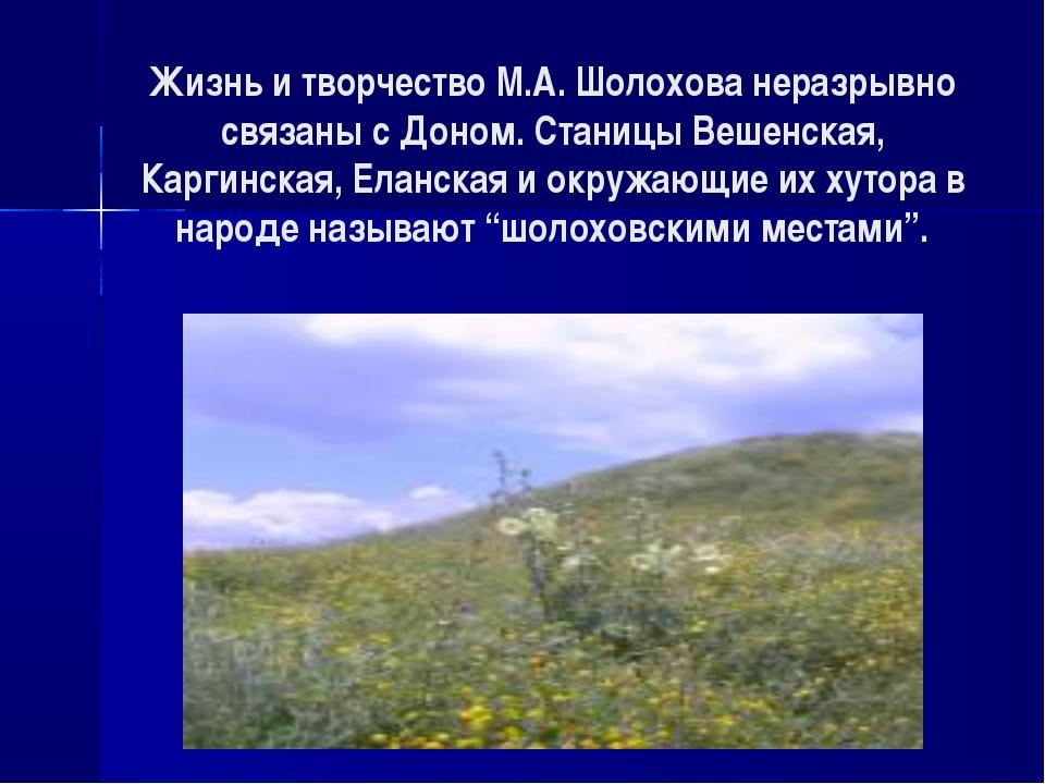 Жизнь и творчество М.А. Шолохова неразрывно связаны с Доном. Станицы Вешенска...