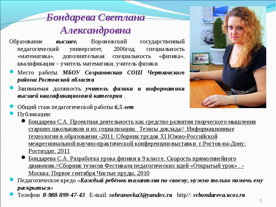 Бондарева Светлана Александровна Образование высшее, Воронежский государствен...