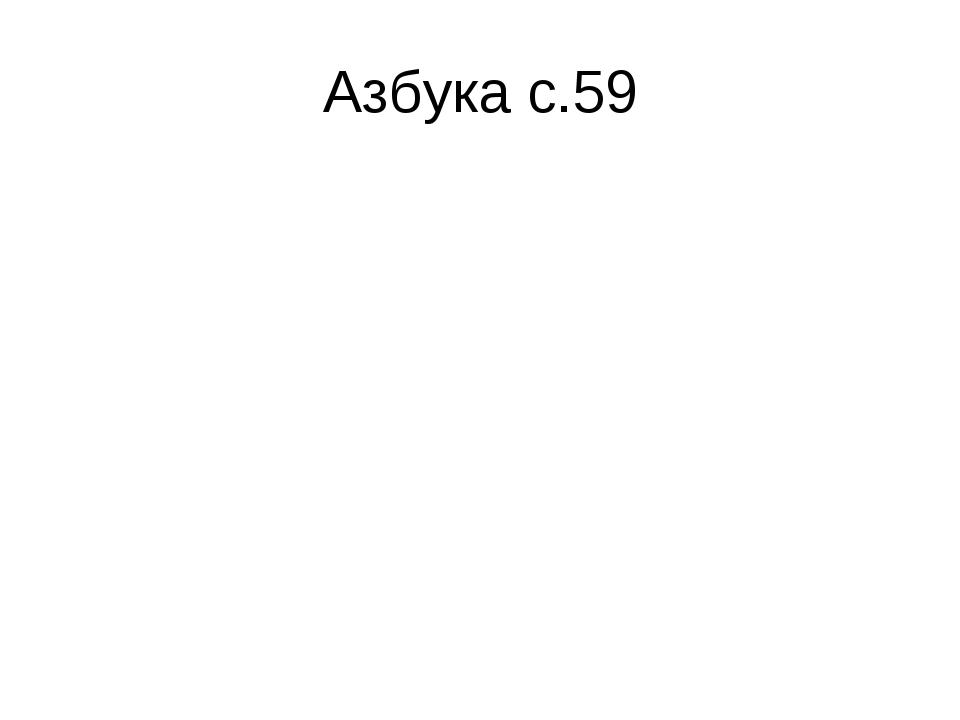 Азбука с.59