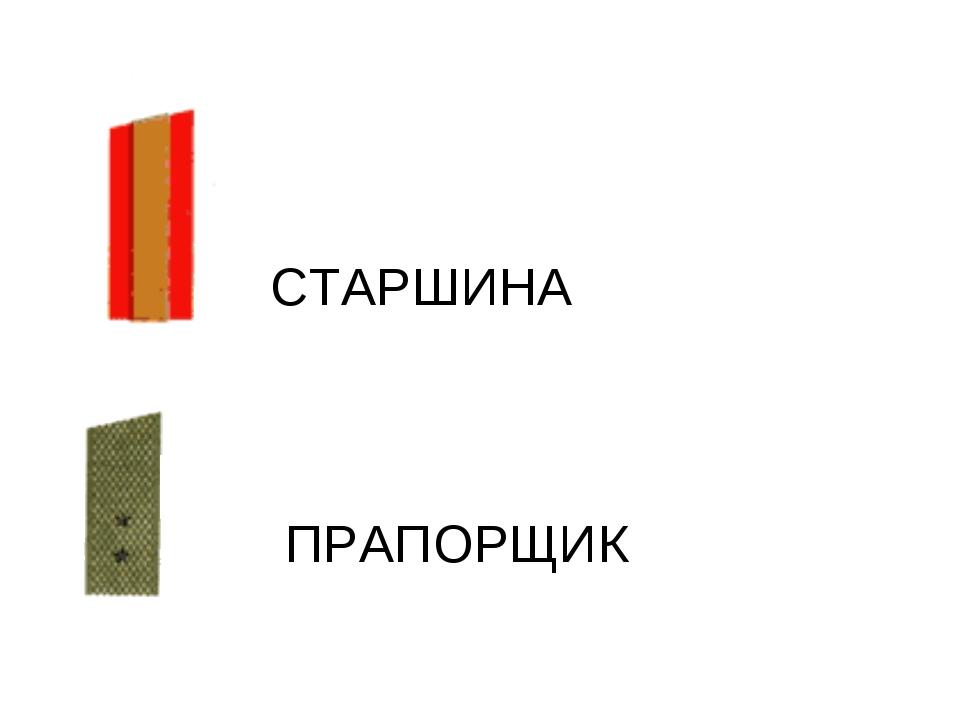 СТАРШИНА ПРАПОРЩИК